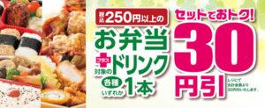 お弁当+ドリンクセットで30円引キャンペーン
