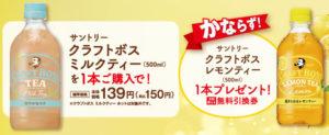 「クラフトボス レモンティー(500ml)」プレゼントキャンペーン