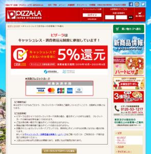 ピザーラ:「キャッシュレス・消費者還元事業」特設ページ