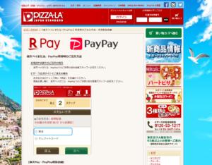 ピザーラ:『楽天ペイ』または『PayPay』利用時のご注文方法・決済取扱店舗