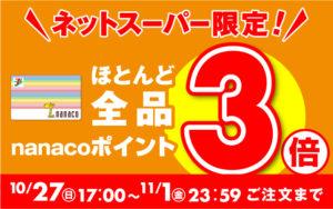 イトーヨーカードーネットスーパー限定nanaco3倍キャンペーン