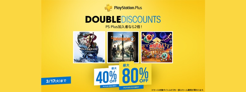 playstaion-store-double-discount-202003-campaign