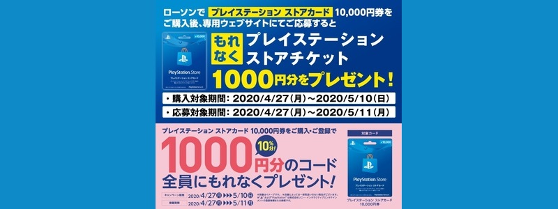 playstation-lawson-seven-eleven-prepaidcard-1000yen-back-20200427-campaign-top