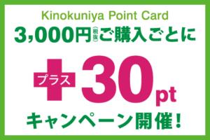【全店舗】3,000円ご購入ごとにプラス30ポイントキャンペーン!