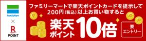 ファミリーマート×楽天ポイントカード 楽天ポイント10倍キャンペーン