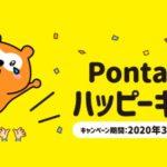 Ponta(ポンタ) 10周年記念で、最大1万ポイントが当たるキャンペーンを3月より開催