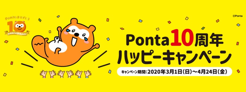 ponta-10th-anniversary-campaign-top