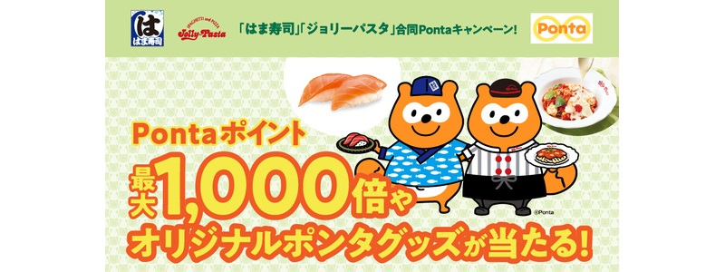 ponta-hamazushi-jolly-pasta-202003-campaign-top
