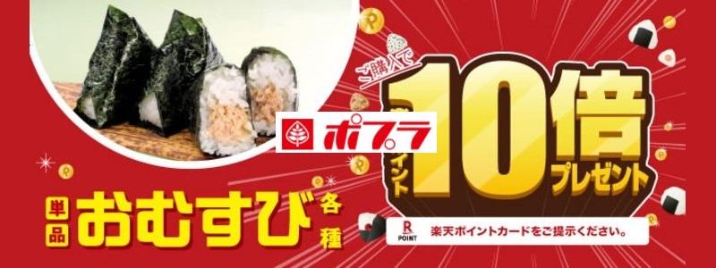 poplar-rakuten-point-10bai-pointback-omusubi-20200414-campaign_top