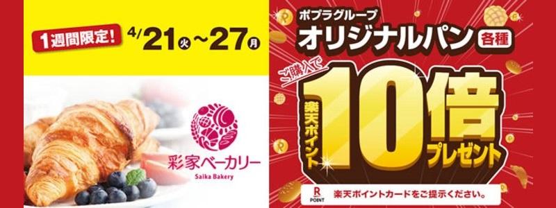 ポプラ 4月21日より、楽天ポイント10倍還元の「オリジナルパン」キャンペーン実施中
