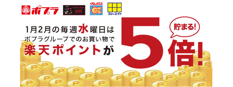 poplar-rakuten-point-5bai-campaign