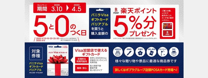 ポプラ 購入金額の5%分を「楽天ポイント」で還元する、「バニラVisaギフトカード」キャンペーン実施中