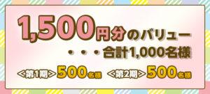 1500円分を1000人に還元