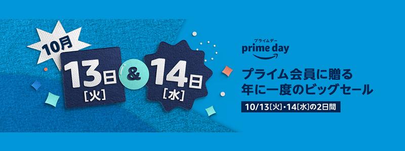 アマゾンプライムデー開催!10/13から