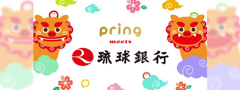 無料送金アプリPring(プリン)が琉球銀行からの入出金に対応