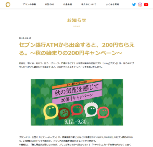 pring:セブン銀行ATMから出金すると、200円もらえる。 ~秋の始まりの200円キャンペーン~