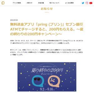 pring:無料送金アプリ「pring (プリン)」 セブン銀行ATMでチャージすると、200円もらえる。 ~夏の終わりの200円キャンペーン~