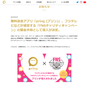 pring:無料送金アプリ「pring (プリン)」、 フジテレビなどが運営する「FNSチャリティキャンペーン」の 募金手段として導入が決定。