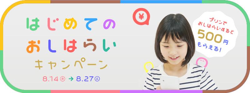 無料送金アプリPring(プリン)が500円もらえる「はじめてのおしはらいキャンペーン」を開催