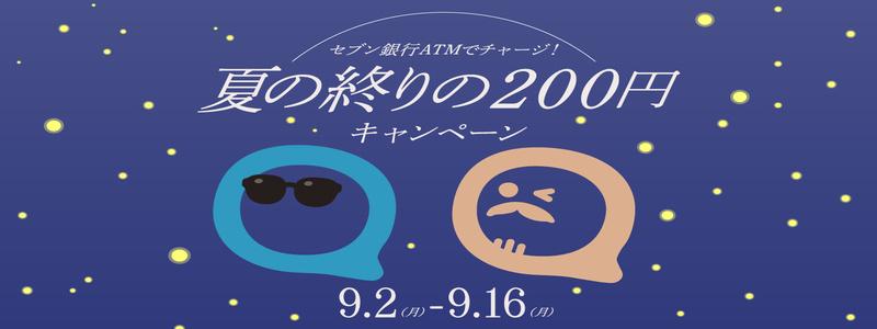無料送金アプリPring(プリン) 200円もらえる「夏の終わりの200円キャンペーン」開催