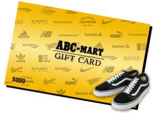 ABC-MARTギフトカード(イメージ)
