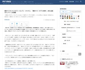 PR TIMES:楽天ペイメントとセブン‐イレブン・ジャパン、「楽天ペイ(アプリ決済)」導入記念キャンペーンを実施