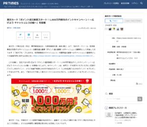 PRTIMES:楽天カード「ポイント還元制度スタート!1,000万円相当ポイントキャンペーン!~広げよう キャッシュレスの輪~」を開催