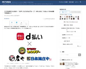 スマホ決済さらに拡大!「庄や」などの大庄グループ、9月13日に『d払い』を98店舗で新規導入!!