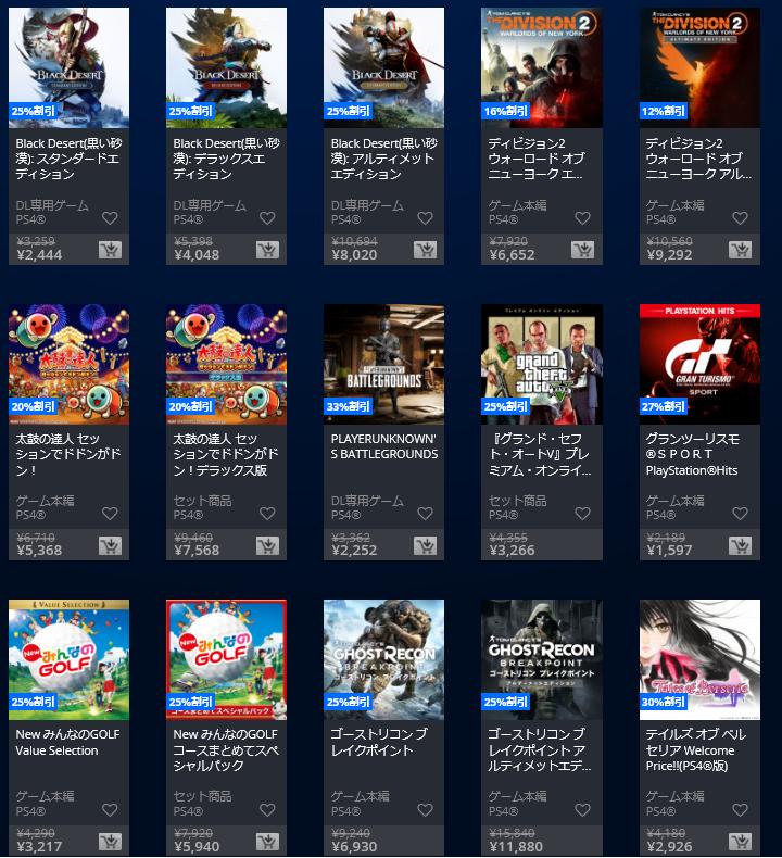 セール対象のゲームソフト例