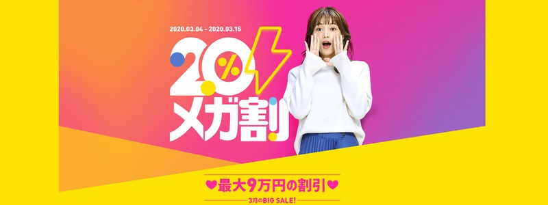 qoo10-202003-megawari-campaign-top