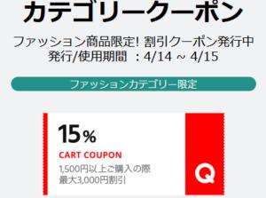 15%CART COUPON