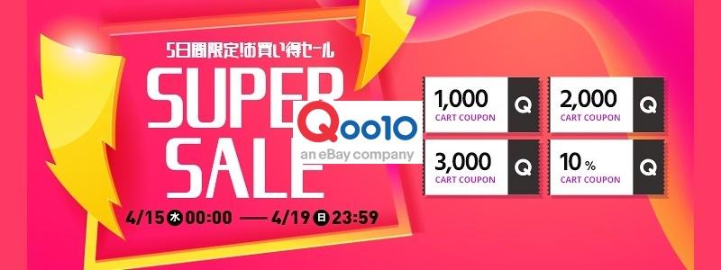 qoo10-super-sale-20200415-campaign-top