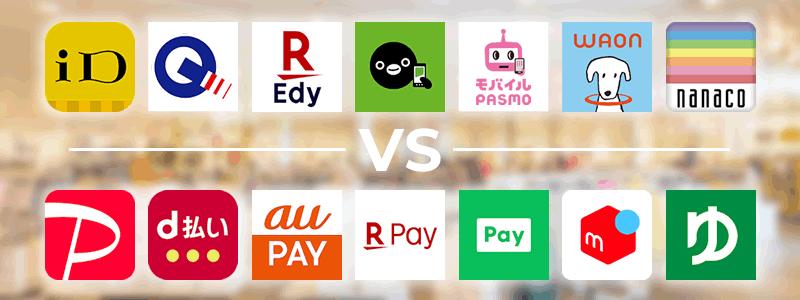 スマホQRコードと電子マネー決済の違いは?【どっちが便利?】