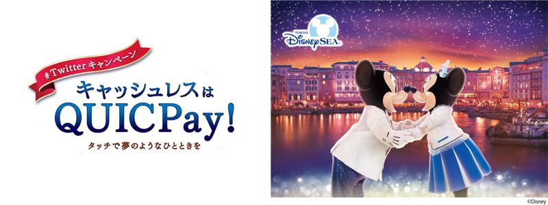 【QUICPay(クイックペイ)】東京ディズニーリゾートペアチケットなどが当たるTwitterキャンペーン