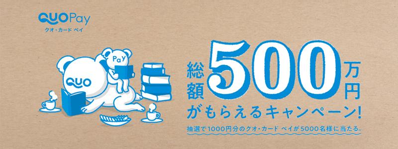 【QUOカードPay(クオ・カード ペイ)】15日(金)より対象書店で1,000円分を5,000名にプレゼント