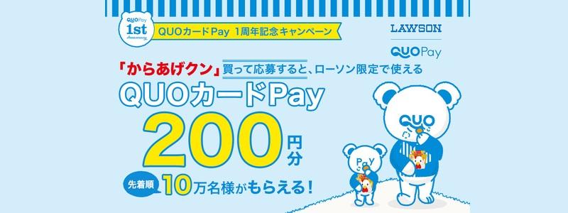 QUOカードPay(クオカードペイ)、 ローソン「からあげクン」購入で200円分が先着で貰える1周年記念キャンペーン実施中|応募回数は無制限