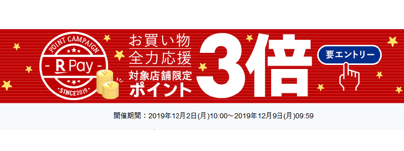 r-pay-201912-point-3bai-campaign-top