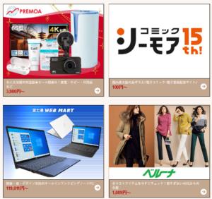 対象のネットショップと商品の一例
