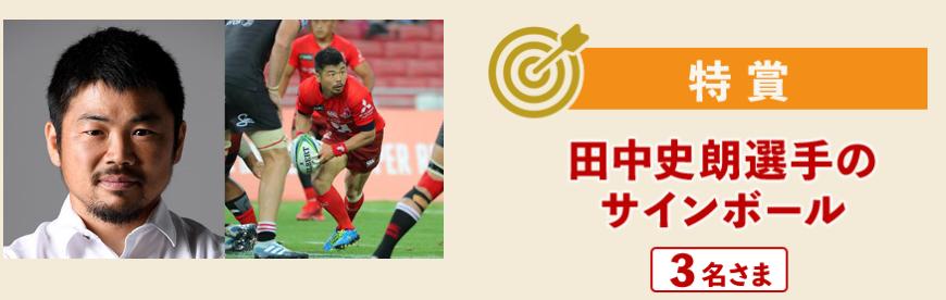 ラグビー日本代表田中史朗選手のサインボールコース