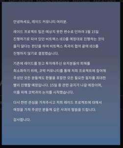 RAIDプロジェクト声明