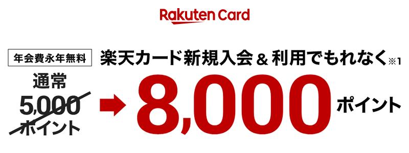 楽天カード、新規入会と利用で8,000ポイントキャンペーン開催中!4/19まで