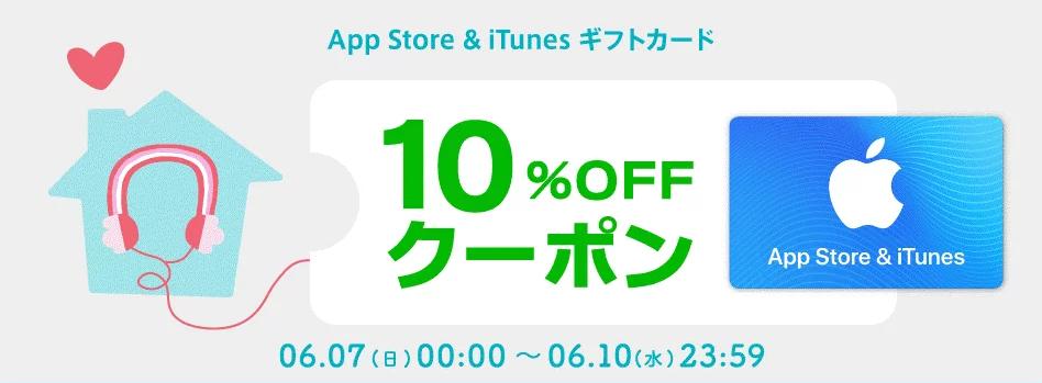 楽天市場でApp Store & iTunes ギフトカードが10%OFF!6月10日まで