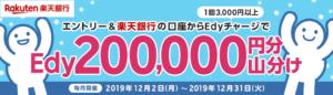 楽天銀行口座チャージでEdy20万円分山分け!