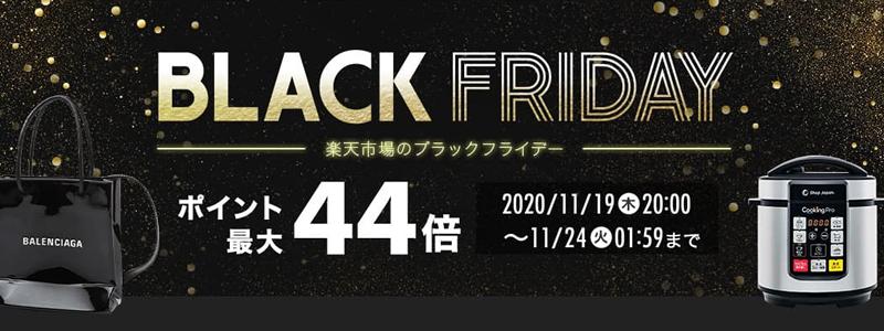 楽天市場でもブラックフライデー2020を開催!最大9,600円オフクーポンも配布中!