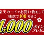 楽天カード、抽選で100人に1,000ポイントプレゼント!