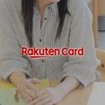【楽天カード(Rakuten Card)】 楽天カードアカデミー発行&楽天学割登録で5555円相当のポイントプレゼント