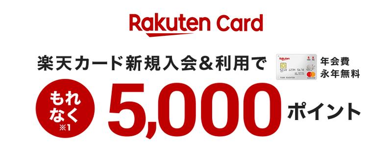 入会 特典 カード 新規 楽天