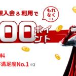 """<span class=""""title"""">楽天カード新規入会&利用で7,000ポイント!さらにお得にポイントゲットする方法!</span>"""