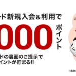 楽天カード、新規入会と利用で8,000ポイントがもれなくもらえるキャンペーン開始|2月25日まで