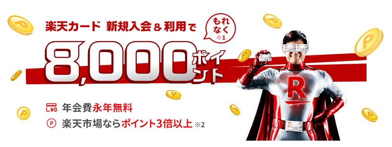 【楽天カード】新規入会・利用で8,000ポイント!さらにポイントがもらえる方法とは?